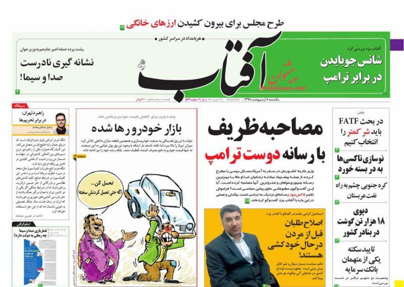 عناوین اخبار روزنامه آفتاب یزد در روز یکشنبه ۸ ارديبهشت :