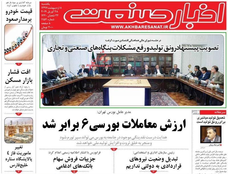عناوین اخبار روزنامه اخبار صنعت در روز یکشنبه ۸ ارديبهشت