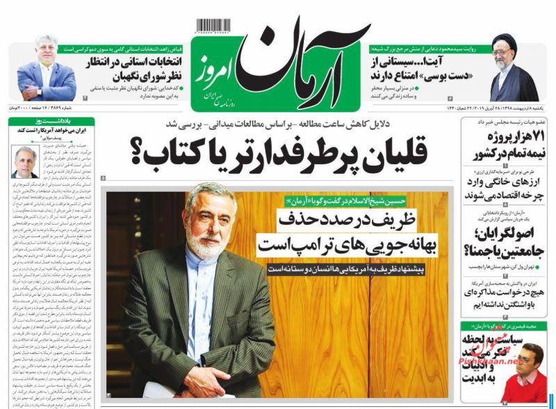 عناوین اخبار روزنامه آرمان امروز در روز یکشنبه ۸ ارديبهشت