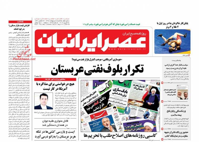 عناوین اخبار روزنامه عصر ایرانیان در روز یکشنبه ۸ ارديبهشت