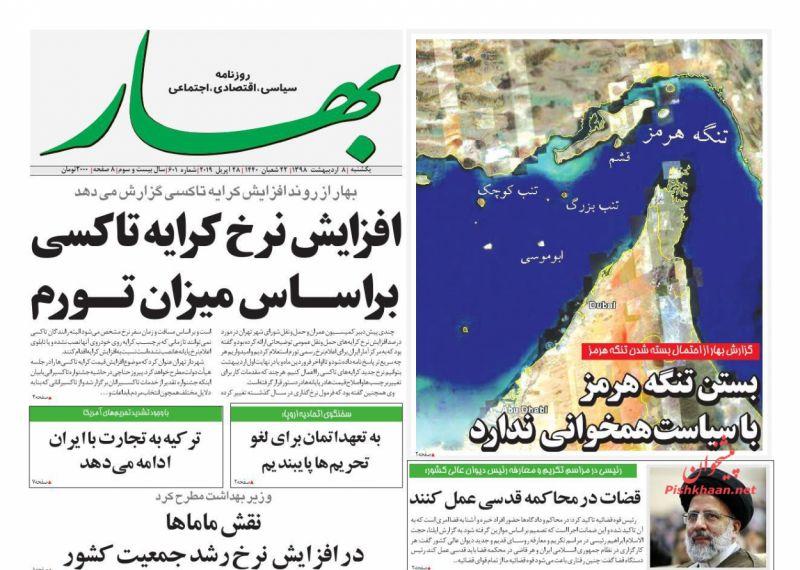 عناوین اخبار روزنامه بهار در روز یکشنبه ۸ ارديبهشت