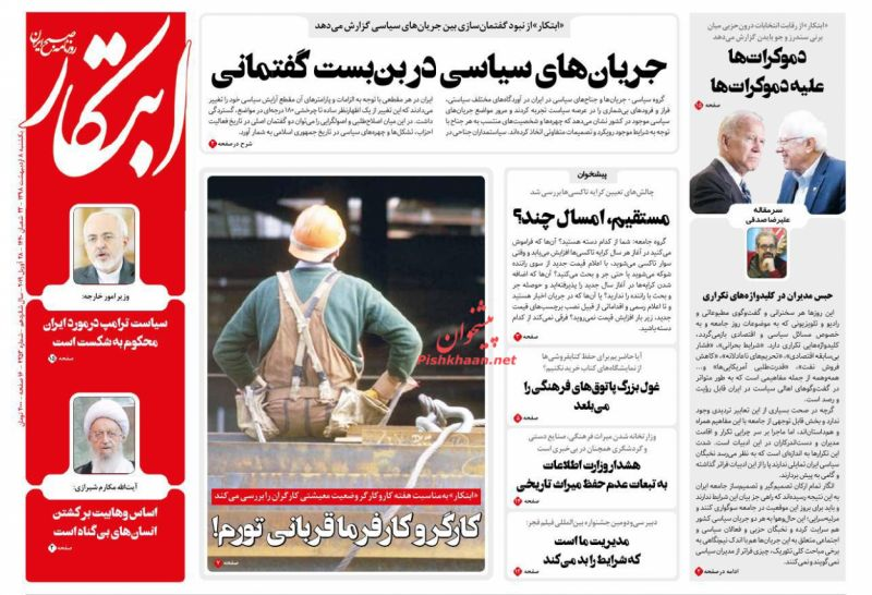 عناوین اخبار روزنامه ابتکار در روز یکشنبه ۸ ارديبهشت