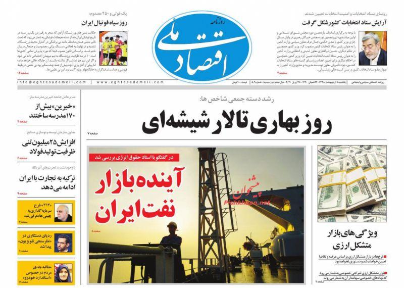 عناوین اخبار روزنامه اقتصاد ملی در روز یکشنبه ۸ ارديبهشت