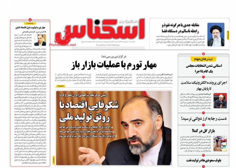 عناوین اخبار روزنامه اسکناس در روز یکشنبه ۸ ارديبهشت