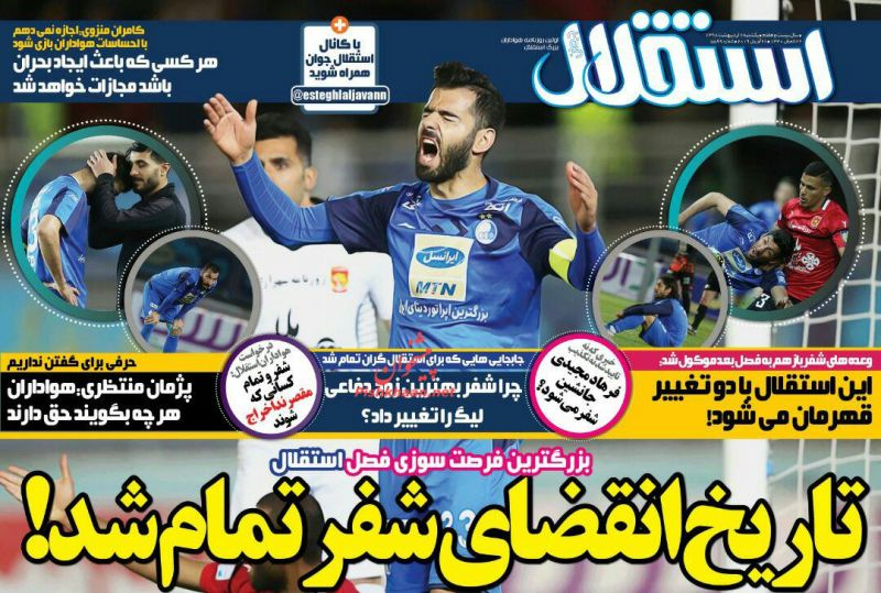 عناوین اخبار روزنامه استقلال جوان در روز یکشنبه ۸ ارديبهشت