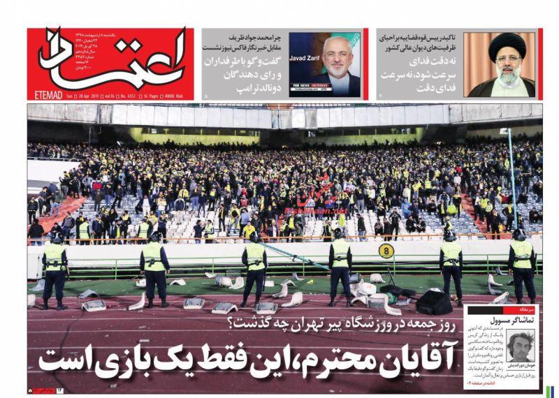 عناوین اخبار روزنامه اعتماد در روز یکشنبه ۸ ارديبهشت