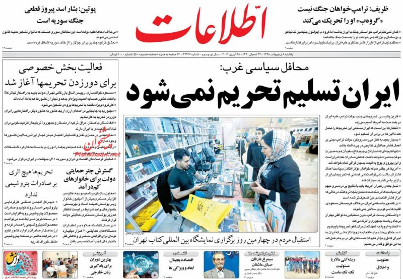 عناوین اخبار روزنامه اطلاعات در روز یکشنبه ۸ ارديبهشت