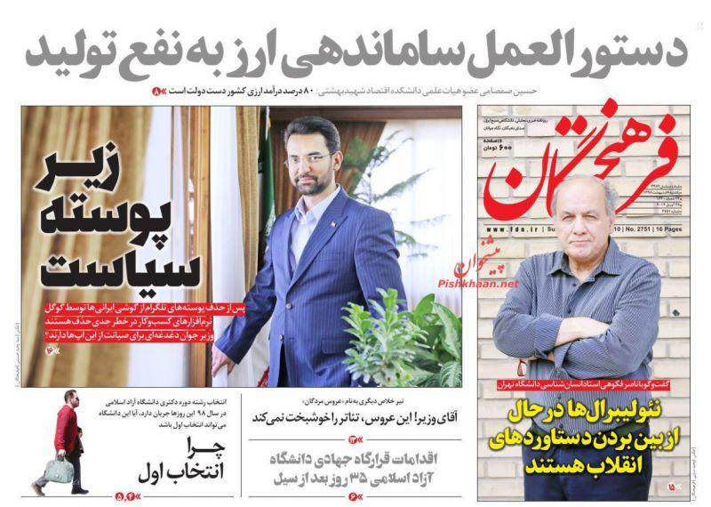 عناوین اخبار روزنامه فرهیختگان در روز یکشنبه ۸ ارديبهشت