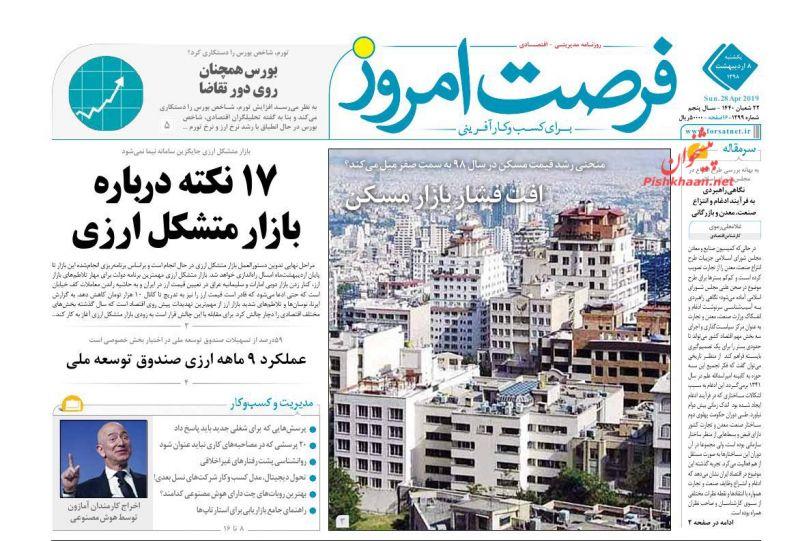 عناوین اخبار روزنامه فرصت امروز در روز یکشنبه ۸ ارديبهشت
