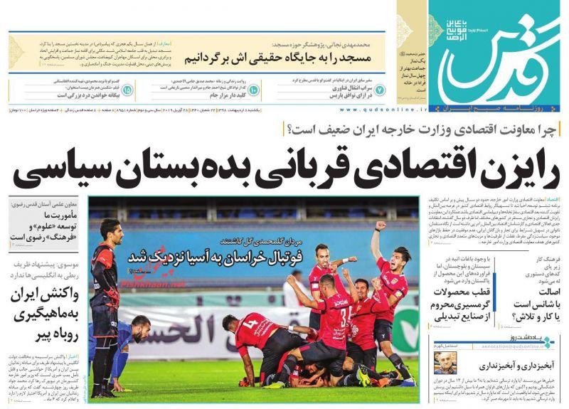 عناوین اخبار روزنامه قدس در روز یکشنبه ۸ ارديبهشت