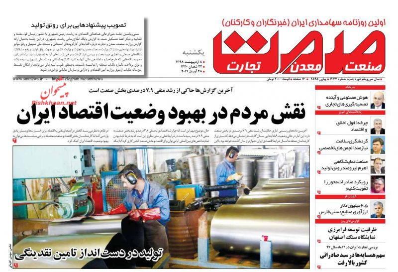 عناوین اخبار روزنامه صمت در روز یکشنبه ۸ ارديبهشت