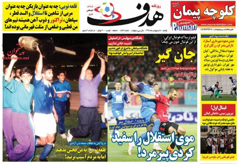 عناوین اخبار روزنامه هدف در روز یکشنبه ۸ ارديبهشت