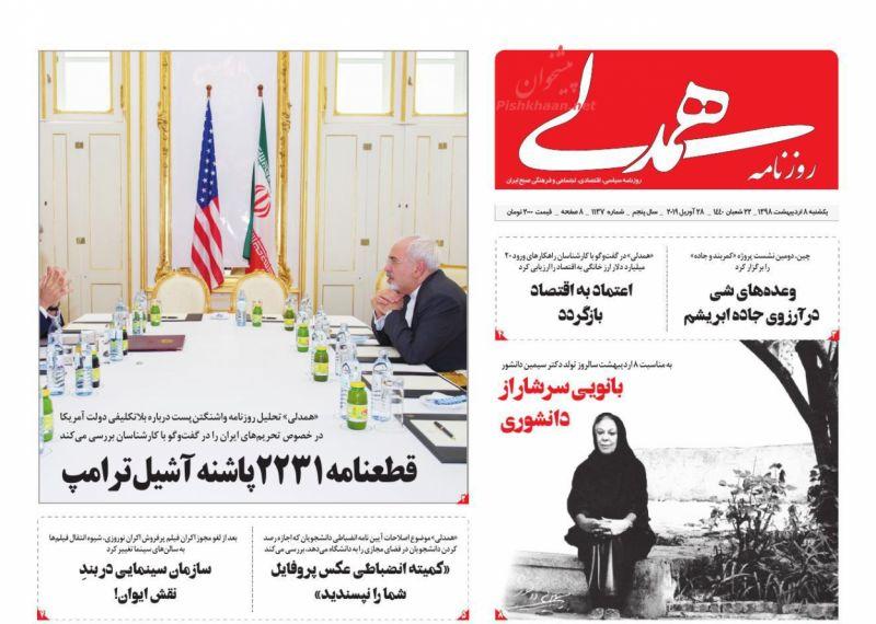 عناوین اخبار روزنامه همدلی در روز یکشنبه ۸ ارديبهشت