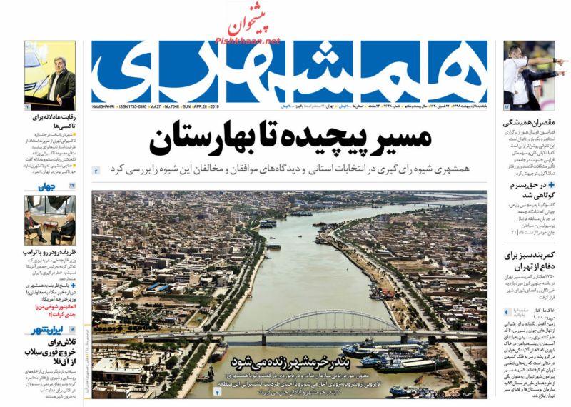 عناوین اخبار روزنامه همشهری در روز یکشنبه ۸ ارديبهشت