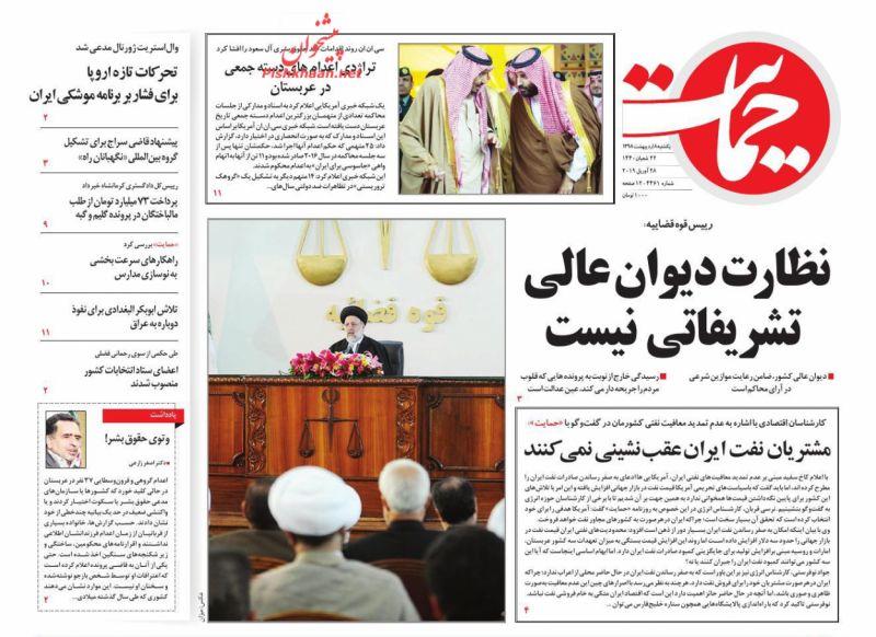 عناوین اخبار روزنامه حمایت در روز یکشنبه ۸ ارديبهشت