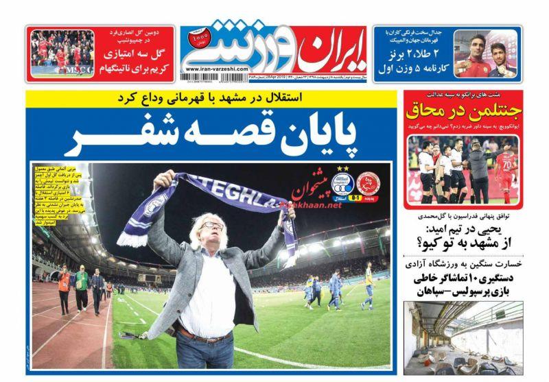 عناوین اخبار روزنامه ایران ورزشی در روز یکشنبه ۸ ارديبهشت