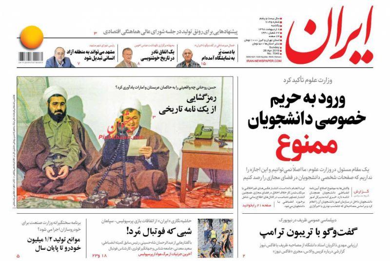 عناوین اخبار روزنامه ایران در روز یکشنبه ۸ ارديبهشت