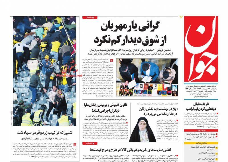 عناوین اخبار روزنامه جوان در روز یکشنبه ۸ ارديبهشت