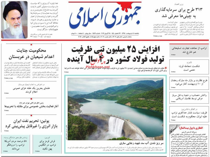 عناوین اخبار روزنامه جمهوری اسلامی در روز یکشنبه ۸ ارديبهشت :
