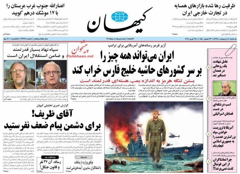 عناوین اخبار روزنامه کيهان در روز یکشنبه ۸ ارديبهشت