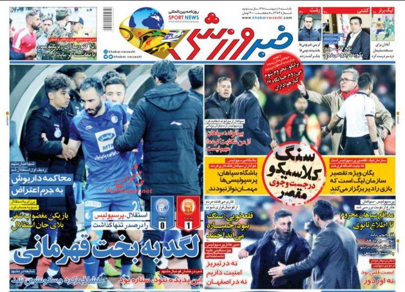 عناوین اخبار روزنامه خبر ورزشی در روز یکشنبه ۸ ارديبهشت :