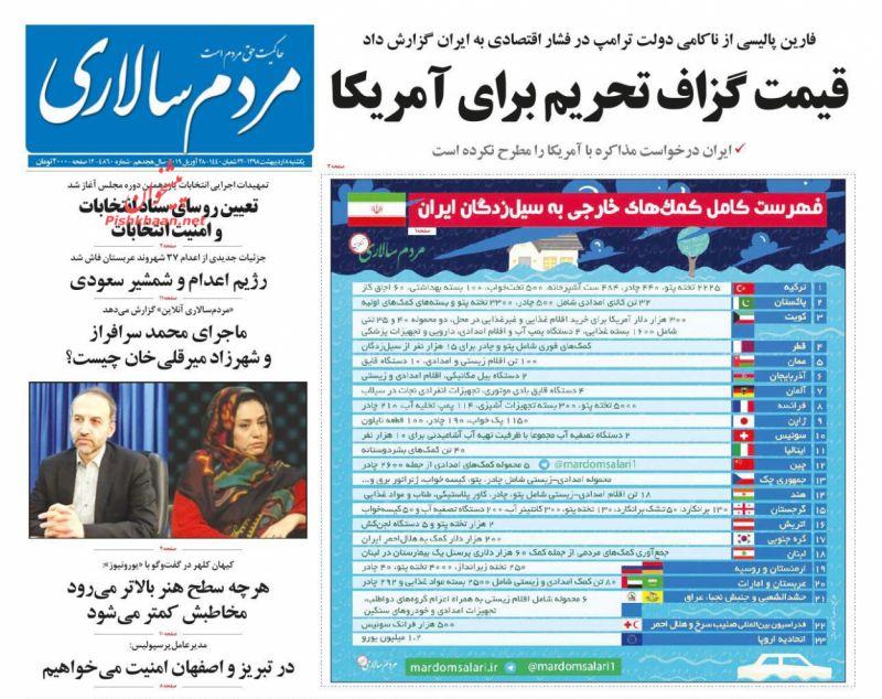 عناوین اخبار روزنامه مردم سالاری در روز یکشنبه ۸ ارديبهشت