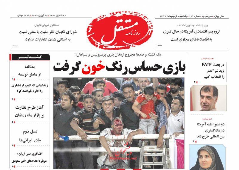 عناوین اخبار روزنامه مستقل در روز یکشنبه ۸ ارديبهشت