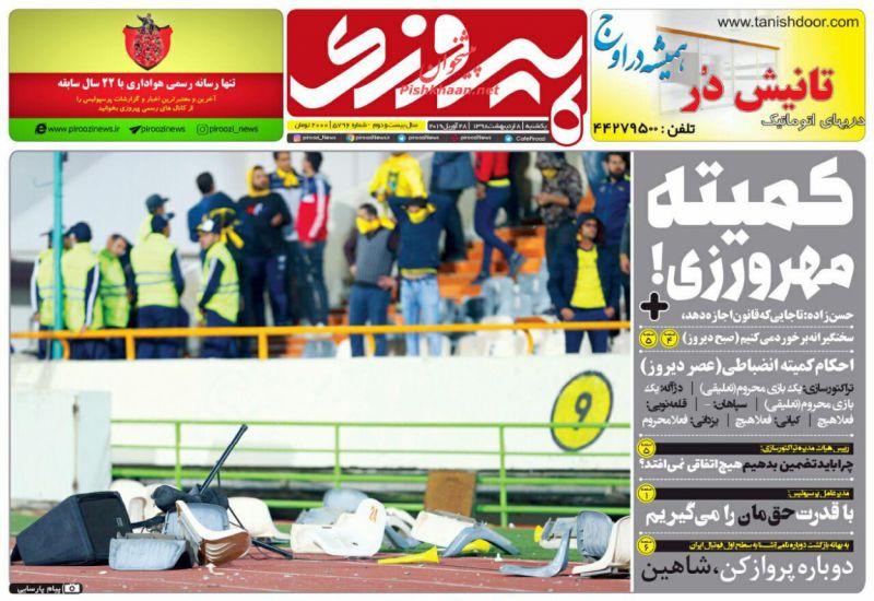 عناوین اخبار روزنامه پیروزی در روز یکشنبه ۸ ارديبهشت