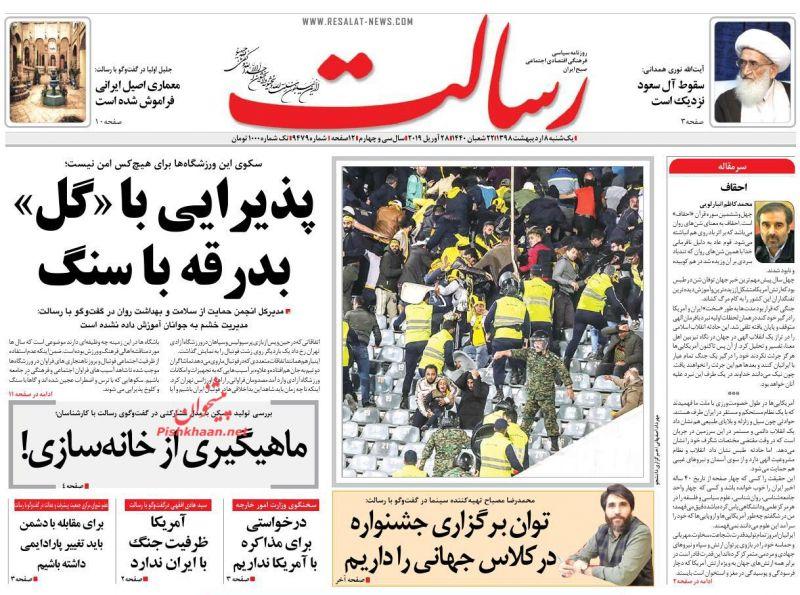 عناوین اخبار روزنامه رسالت در روز یکشنبه ۸ ارديبهشت