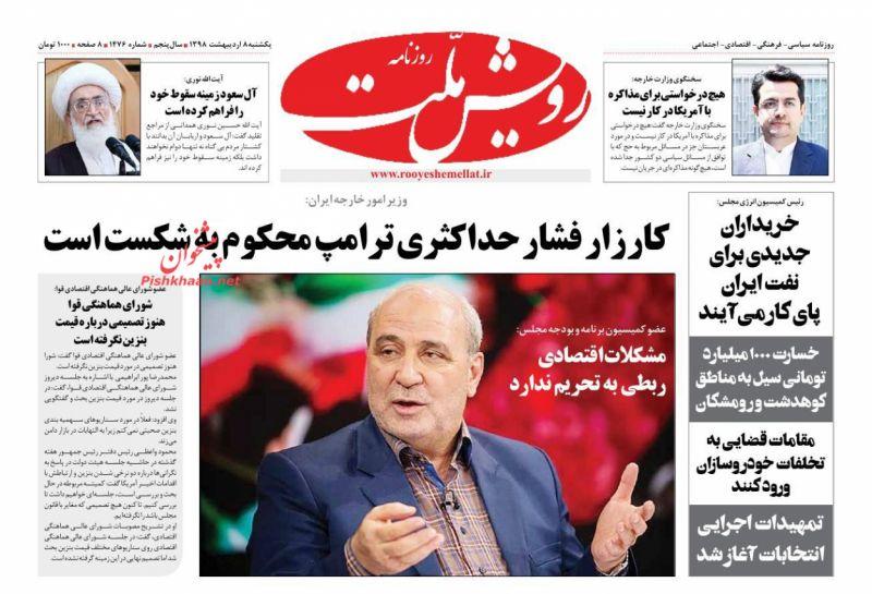 عناوین اخبار روزنامه رویش ملت در روز یکشنبه ۸ ارديبهشت