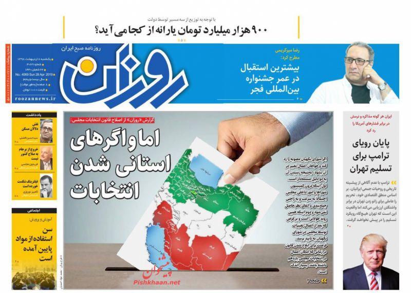 عناوین اخبار روزنامه روزان در روز یکشنبه ۸ ارديبهشت
