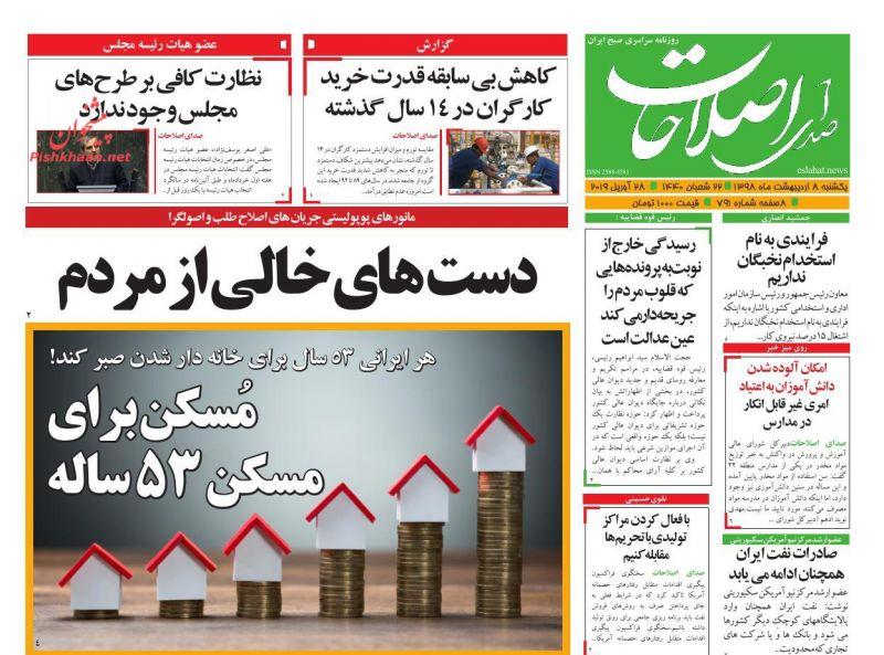 عناوین اخبار روزنامه صدای اصلاحات در روز یکشنبه ۸ ارديبهشت :