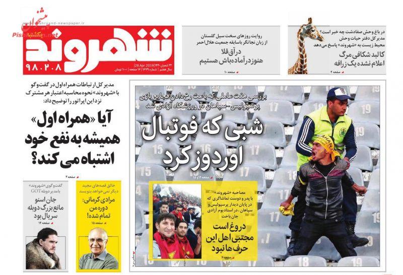 عناوین اخبار روزنامه شهروند در روز یکشنبه ۸ ارديبهشت