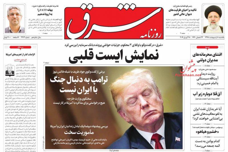 عناوین اخبار روزنامه شرق در روز یکشنبه ۸ ارديبهشت :