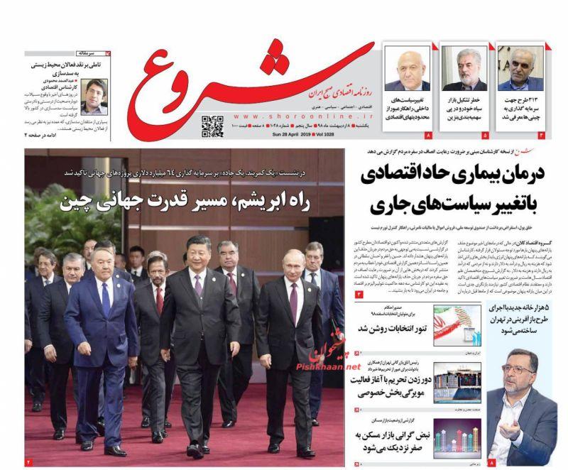 عناوین اخبار روزنامه شروع در روز یکشنبه ۸ ارديبهشت
