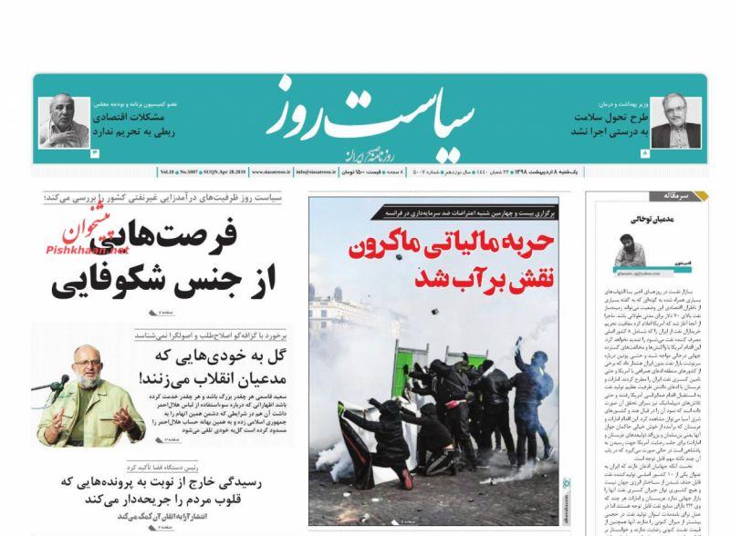 عناوین اخبار روزنامه سیاست روز در روز یکشنبه ۸ ارديبهشت