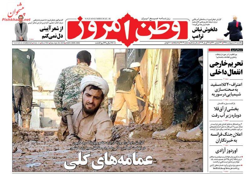 عناوین اخبار روزنامه وطن امروز در روز یکشنبه ۸ ارديبهشت