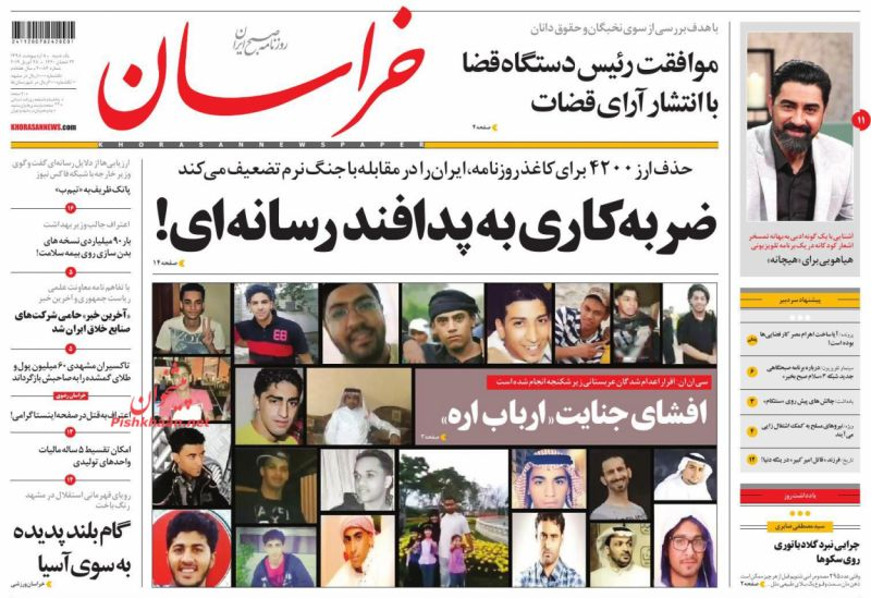 عناوین اخبار روزنامه خراسان در روز یکشنبه ۸ ارديبهشت