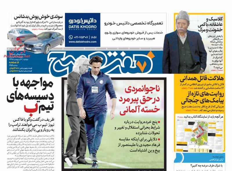 عناوین اخبار روزنامه هفت صبح در روز دوشنبه ۹ ارديبهشت