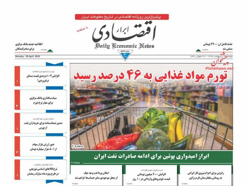 عناوین اخبار روزنامه ابرار اقتصادی در روز دوشنبه ۹ ارديبهشت