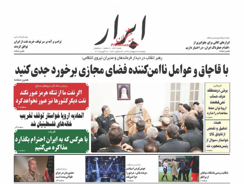 عناوین اخبار روزنامه ابرار در روز دوشنبه ۹ ارديبهشت