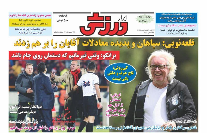 عناوین اخبار روزنامه ابرار ورزشى در روز دوشنبه ۹ ارديبهشت :