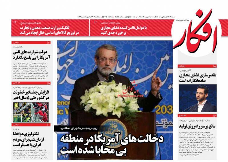 عناوین اخبار روزنامه افکار در روز دوشنبه ۹ ارديبهشت