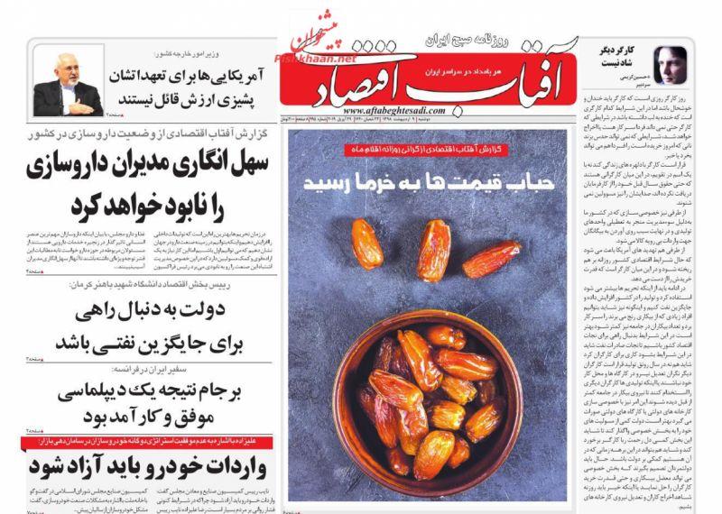عناوین اخبار روزنامه آفتاب اقتصادی در روز دوشنبه ۹ ارديبهشت