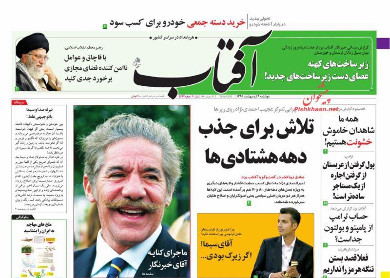عناوین اخبار روزنامه آفتاب یزد در روز دوشنبه ۹ ارديبهشت