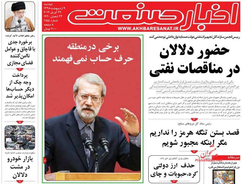 عناوین اخبار روزنامه اخبار صنعت در روز دوشنبه ۹ ارديبهشت