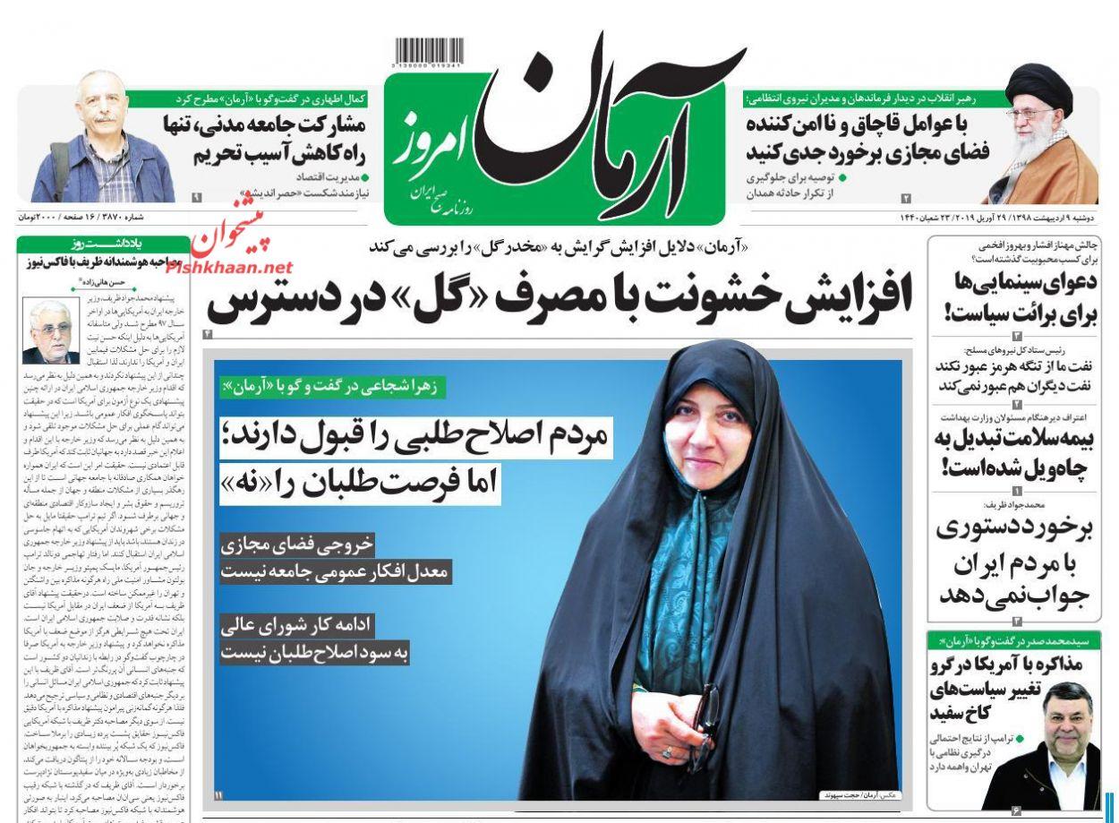 عناوین اخبار روزنامه آرمان امروز در روز دوشنبه ۹ ارديبهشت :