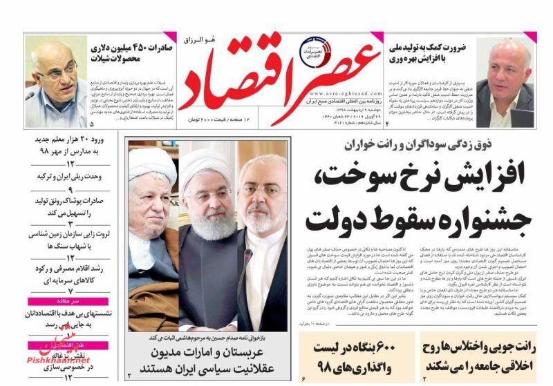 عناوین اخبار روزنامه عصر اقتصاد در روز دوشنبه ۹ ارديبهشت