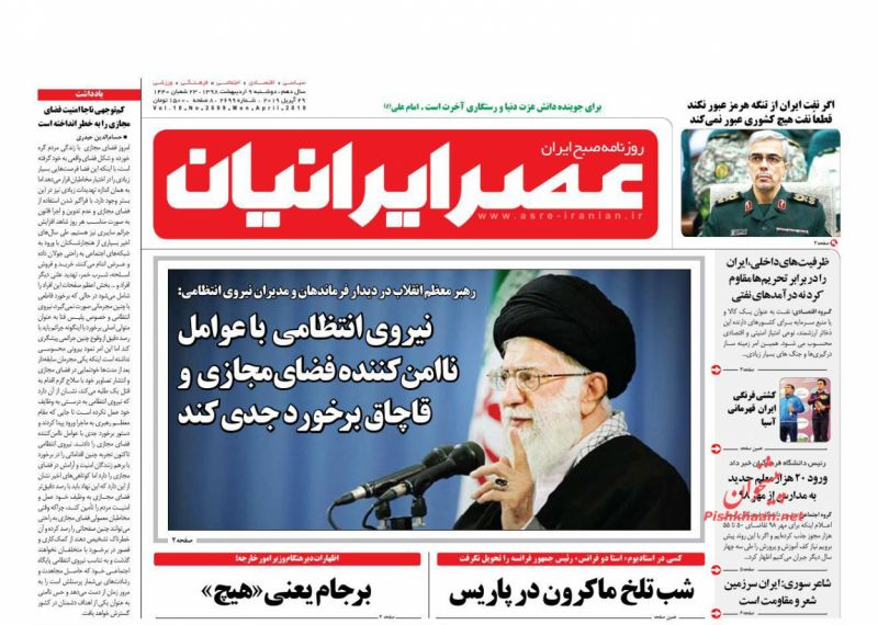 عناوین اخبار روزنامه عصر ایرانیان در روز دوشنبه ۹ ارديبهشت