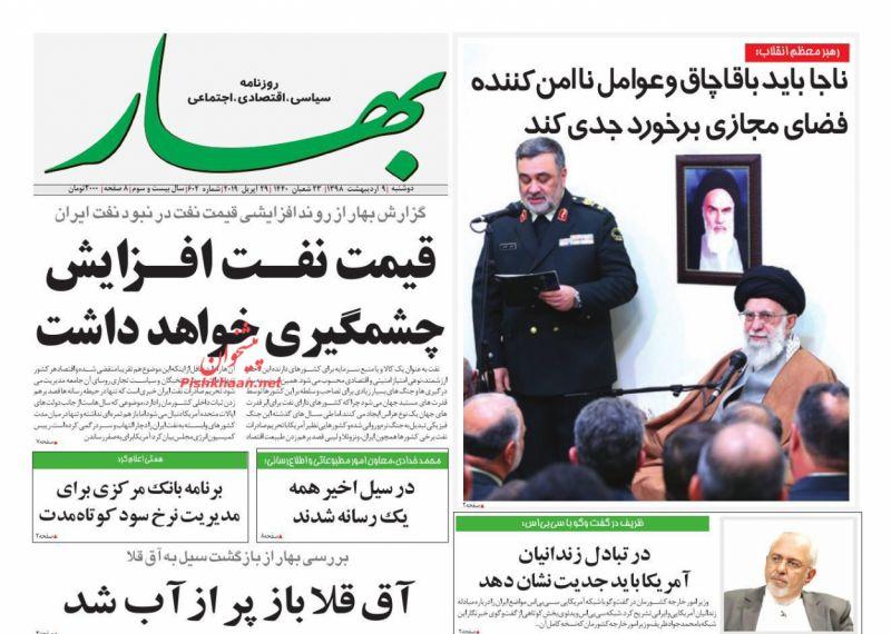 عناوین اخبار روزنامه بهار در روز دوشنبه ۹ ارديبهشت